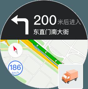 支持小客车/货车导航模式